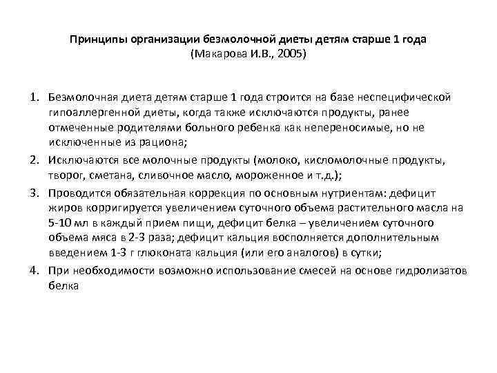 Принципы организации безмолочной диеты детям старше 1 года (Макарова И. В. , 2005) 1.