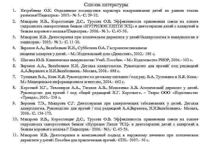 Список литературы 1. 2. 3. 4. 5. 6. 7. 8. 9. 10. 11. Нетребенко