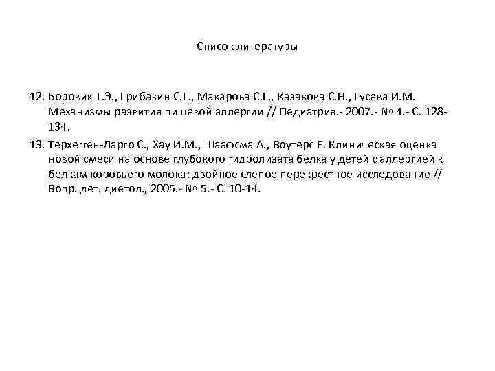 Список литературы 12. Боровик Т. Э. , Грибакин С. Г. , Макарова С. Г.