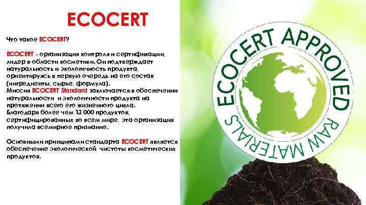 ECOCERT Что такое ECOCERT? ECOCERT - организация контроля и сертификации, лидер в области косметики.