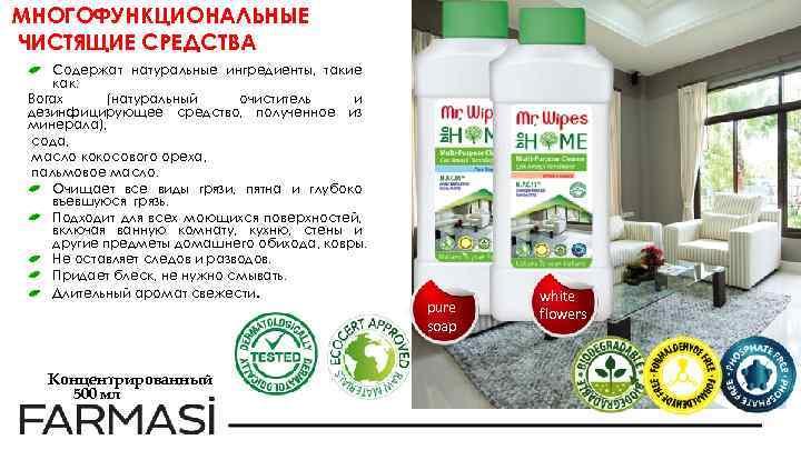 МНОГОФУНКЦИОНАЛЬНЫЕ ЧИСТЯЩИЕ СРЕДСТВА Содержат натуральные ингредиенты, такие как: Borax (натуральный очиститель и дезинфицирующее средство,