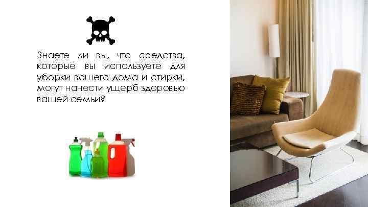 Знаете ли вы, что средства, которые вы используете для уборки вашего дома и стирки,