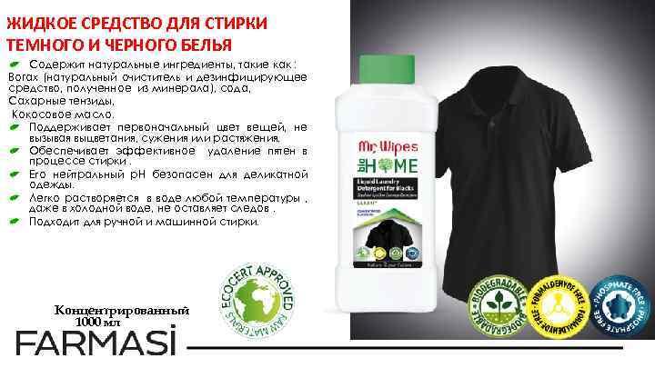 ЖИДКОЕ СРЕДСТВО ДЛЯ СТИРКИ ТЕМНОГО И ЧЕРНОГО БЕЛЬЯ Содержит натуральные ингредиенты, такие как :