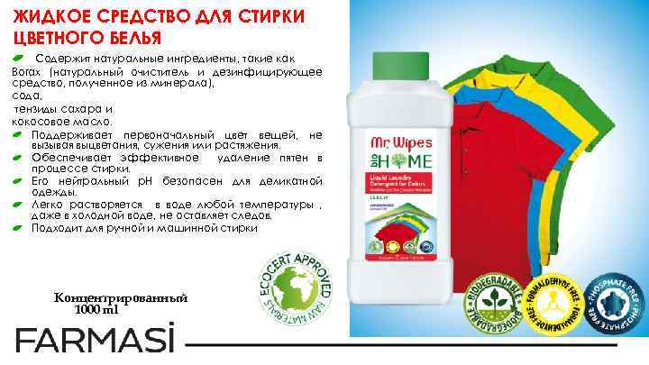 ЖИДКОЕ СРЕДСТВО ДЛЯ СТИРКИ ЦВЕТНОГО БЕЛЬЯ Содержит натуральные ингредиенты, такие как Borax (натуральный очиститель