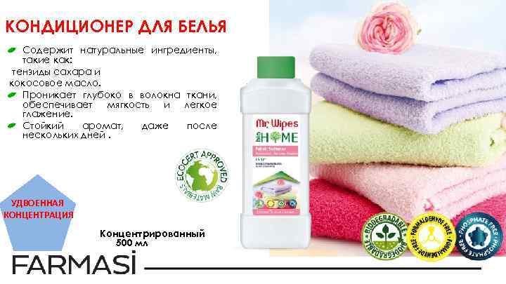 КОНДИЦИОНЕР ДЛЯ БЕЛЬЯ Содержит натуральные ингредиенты, такие как: тензиды сахара и кокосовое масло. Проникает