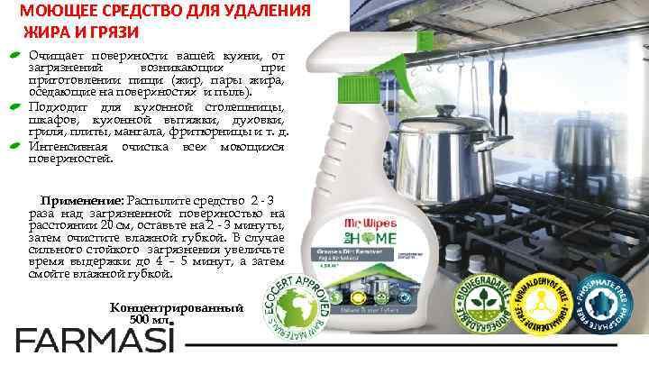МОЮЩЕЕ СРЕДСТВО ДЛЯ УДАЛЕНИЯ ЖИРА И ГРЯЗИ Очищает поверхности вашей кухни, от загрязнений возникающих