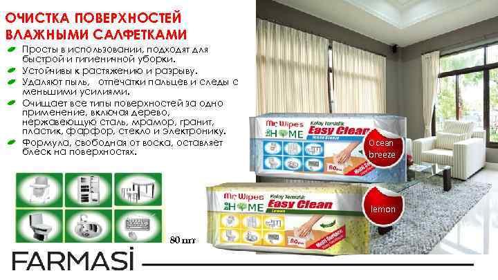 ОЧИСТКА ПОВЕРХНОСТЕЙ ВЛАЖНЫМИ САЛФЕТКАМИ Просты в использовании, подходят для быстрой и гигиеничной уборки. Устойчивы