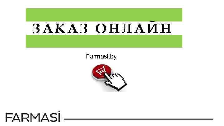ЗАКАЗ ОНЛАЙН Farmasi. by
