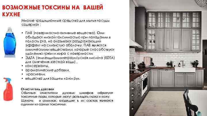 ВОЗМОЖНЫЕ ТОКСИНЫ НА ВАШЕЙ КУХНЕ Многие традиционные средства для мытья посуды содержат : •