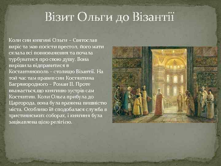 Візит Ольги до Візантії Коли син княгині Ольги – Святослав виріс та мав посісти
