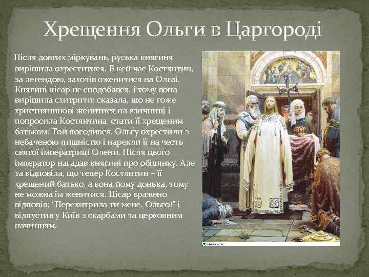 Хрещення Ольги в Царгороді Після довгих міркувань, руська княгиня вирішила охреститися. В цей час