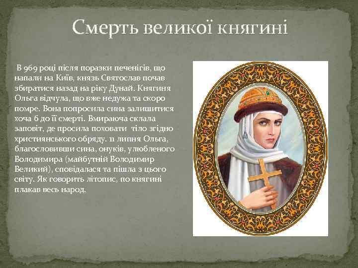 Смерть великої княгині В 969 році після поразки печенігів, що напали на Київ, князь