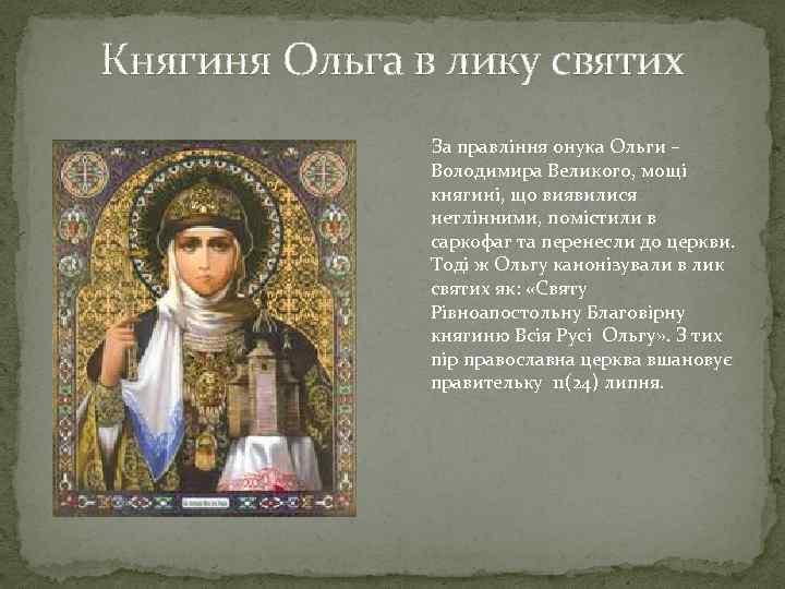 Княгиня Ольга в лику святих За правління онука Ольги – Володимира Великого, мощі княгині,