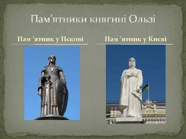 Пам'ятники княгині Ользі Пам 'ятник у Пскові Пам 'ятник у Києві