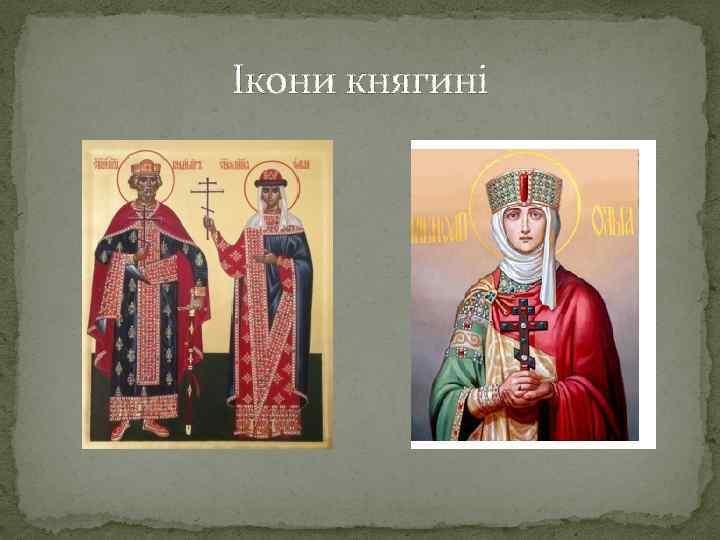 Ікони княгині
