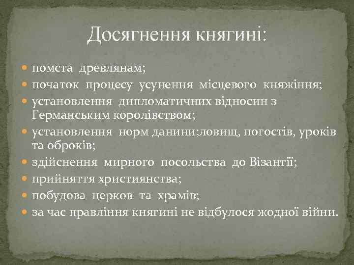 Досягнення княгині: помста древлянам; початок процесу усунення місцевого княжіння; установлення дипломатичних відносин з Германським
