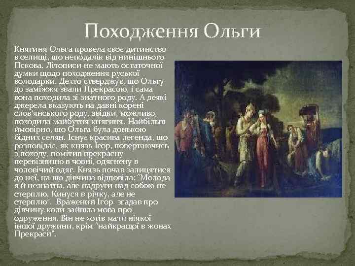 Походження Ольги Княгиня Ольга провела своє дитинство в селищі, що неподалік від нинішнього Пскова.