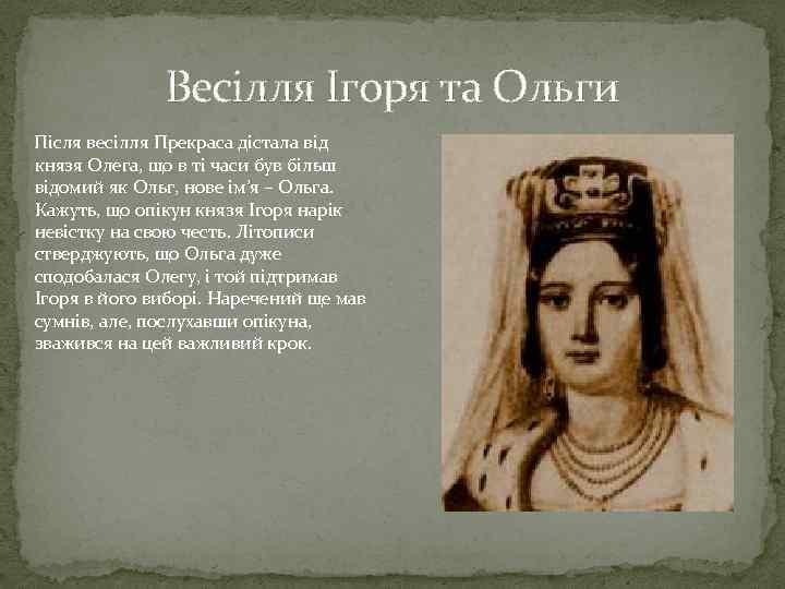 Весілля Ігоря та Ольги Після весілля Прекраса дістала від князя Олега, що в ті