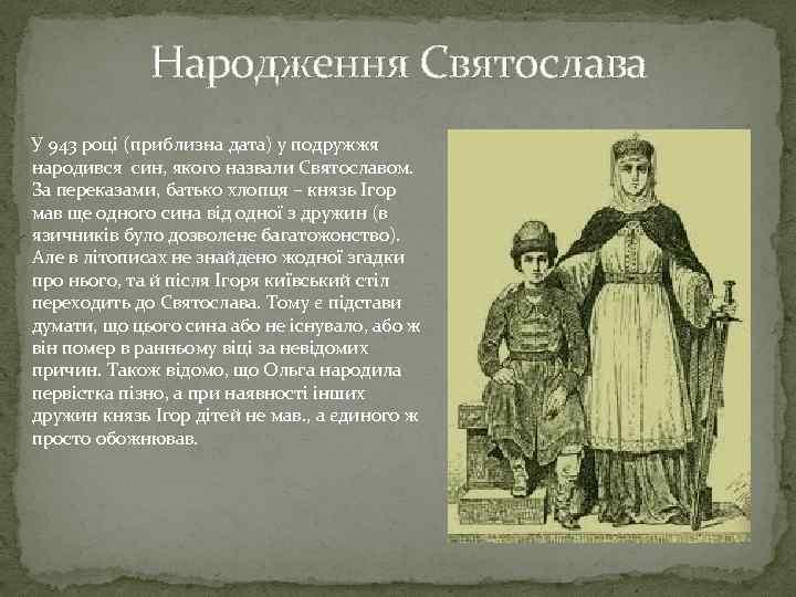 Народження Святослава У 943 році (приблизна дата) у подружжя народився син, якого назвали Святославом.