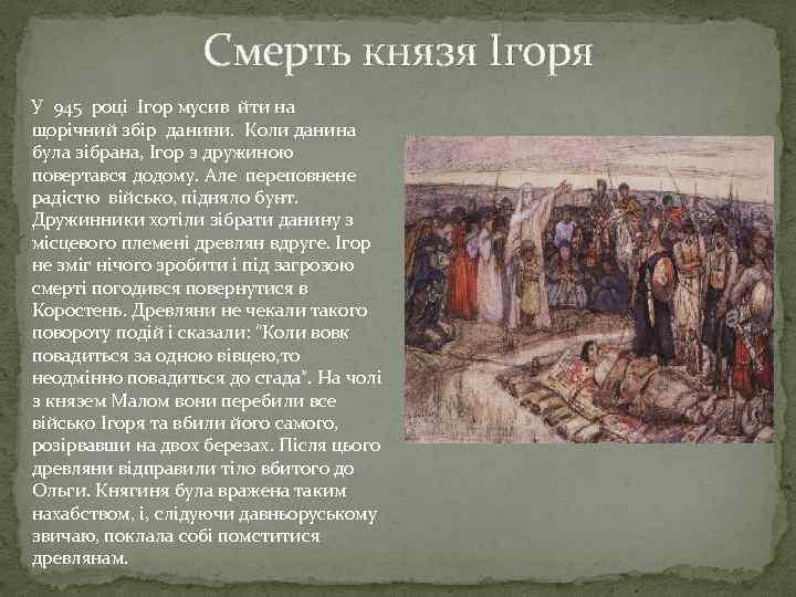 Смерть князя Ігоря У 945 році Ігор мусив йти на щорічний збір данини. Коли