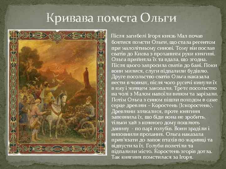 Кривава помста Ольги Після загибелі Ігоря князь Мал почав боятися помсти Ольги, що стала