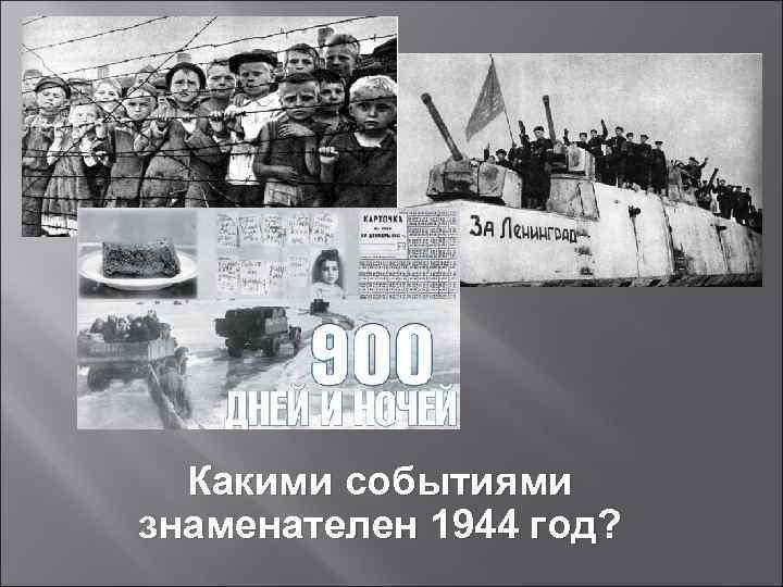 Какими событиями знаменателен 1944 год?