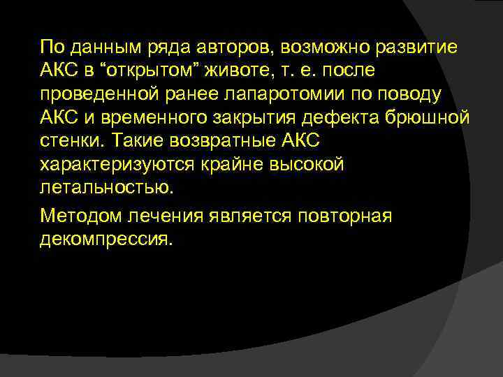 """По данным ряда авторов, возможно развитие АКС в """"открытом"""" животе, т. е. после проведенной"""