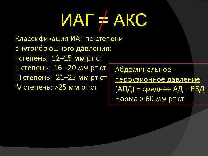 ИАГ = АКС Классификация ИАГ по степени внутрибрюшного давления: I степень: 12– 15 мм