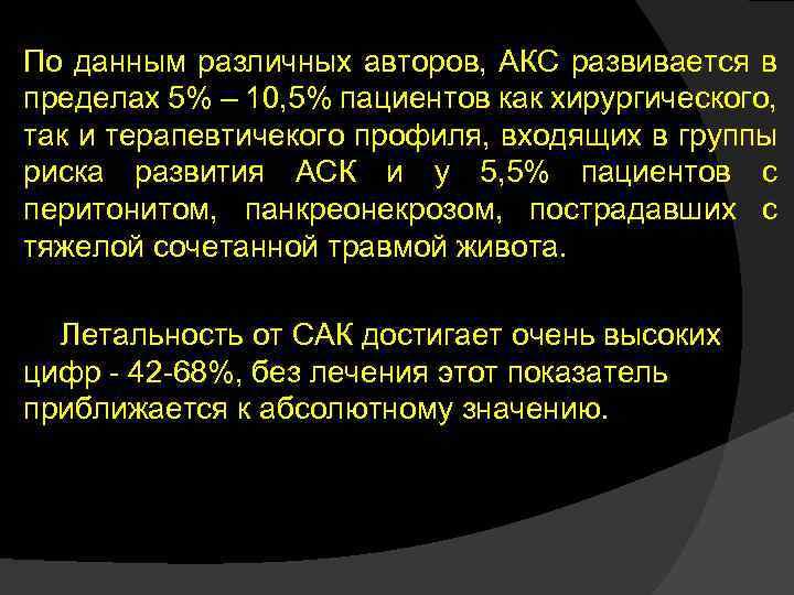 По данным различных авторов, АКС развивается в пределах 5% – 10, 5% пациентов как