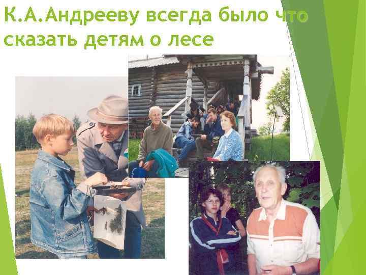 К. А. Андрееву всегда было что сказать детям о лесе
