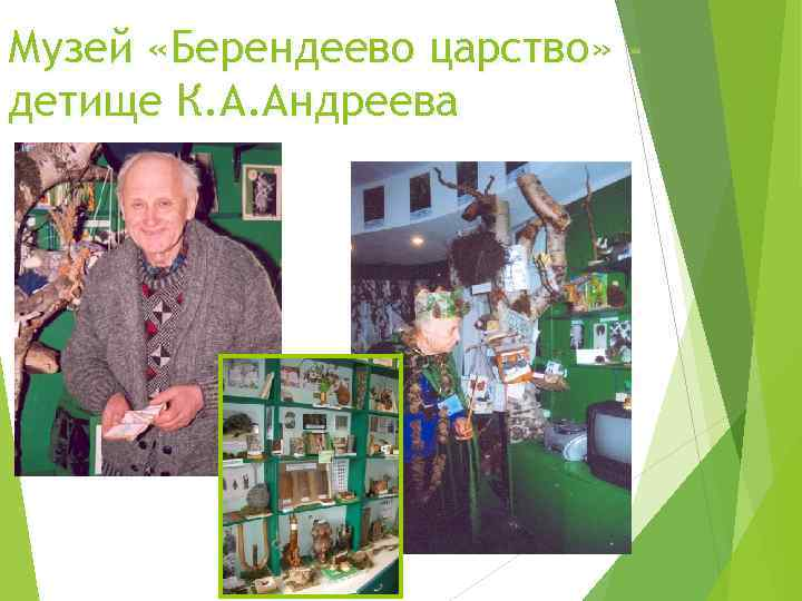 Музей «Берендеево царство» детище К. А. Андреева