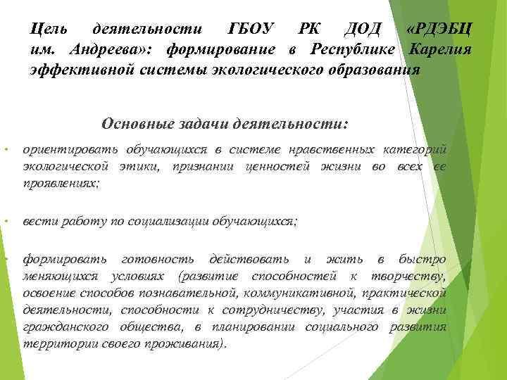 Цель деятельности ГБОУ РК ДОД «РДЭБЦ им. Андреева» : формирование в Республике Карелия эффективной