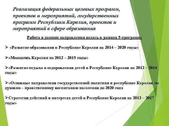 Реализация федеральных целевых программ, проектов и мероприятий, государственных программ Республики Карелия, проектов и мероприятий
