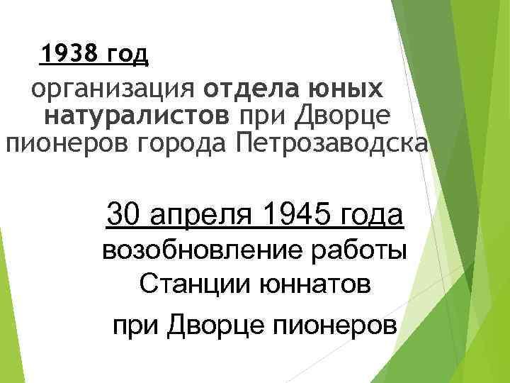 1938 год организация отдела юных натуралистов при Дворце пионеров города Петрозаводска 30 апреля 1945