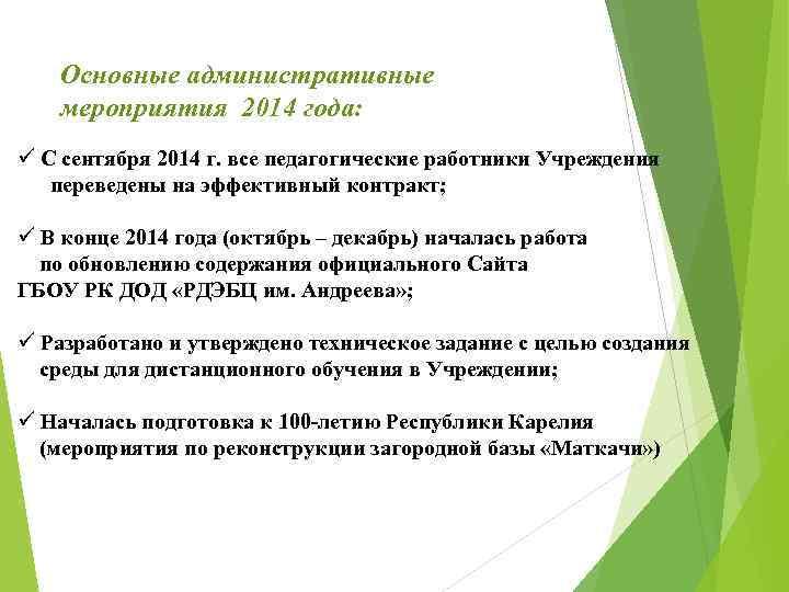 Основные административные мероприятия 2014 года: ü С сентября 2014 г. все педагогические работники Учреждения