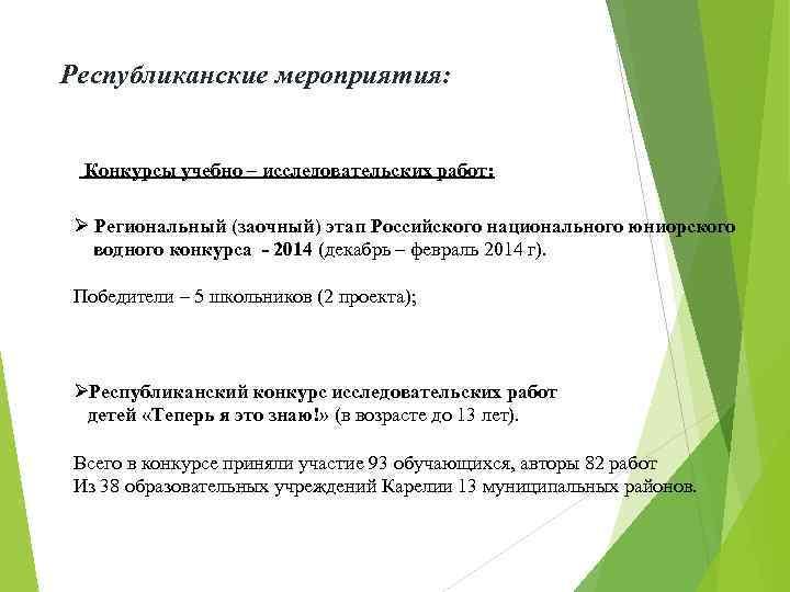 Республиканские мероприятия: Конкурсы учебно – исследовательских работ: Ø Региональный (заочный) этап Российского национального юниорского
