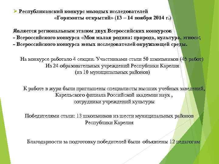 Ø Республиканский конкурс молодых исследователей «Горизонты открытий» (13 – 14 ноября 2014 г. )