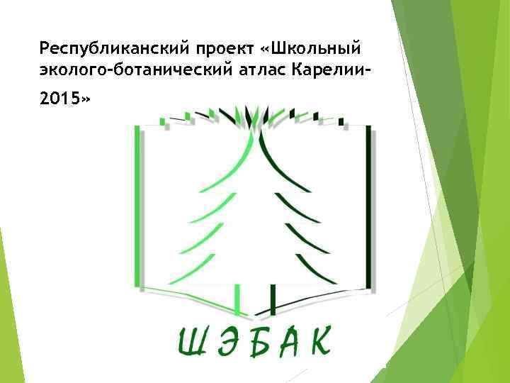 Республиканский проект «Школьный эколого-ботанический атлас Карелии 2015»