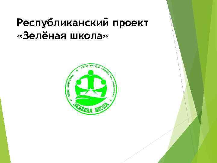 Республиканский проект «Зелёная школа»