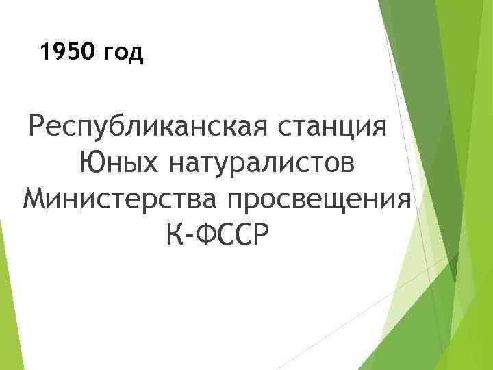 1950 год Республиканская станция Юных натуралистов Министерства просвещения К-ФССР