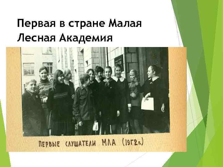 Первая в стране Малая Лесная Академия
