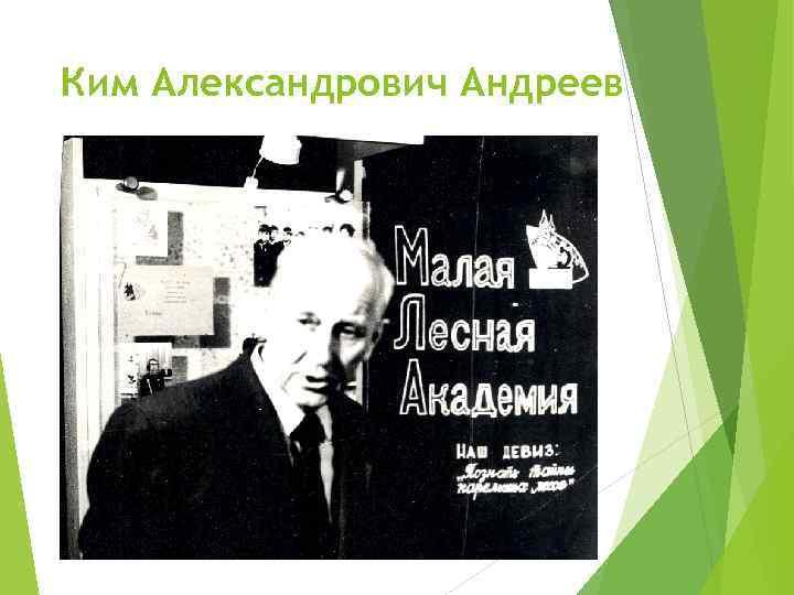 Ким Александрович Андреев