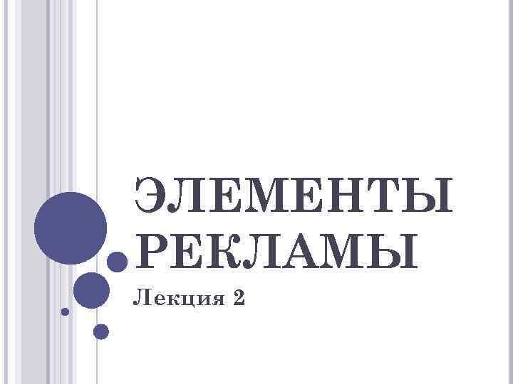 ЭЛЕМЕНТЫ РЕКЛАМЫ Лекция 2