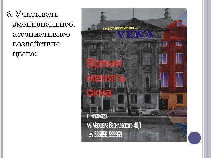 6. Учитывать эмоциональное, ассоциативное воздействие цвета: