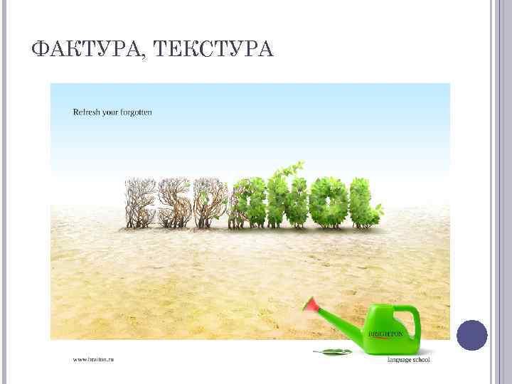 ФАКТУРА, ТЕКСТУРА