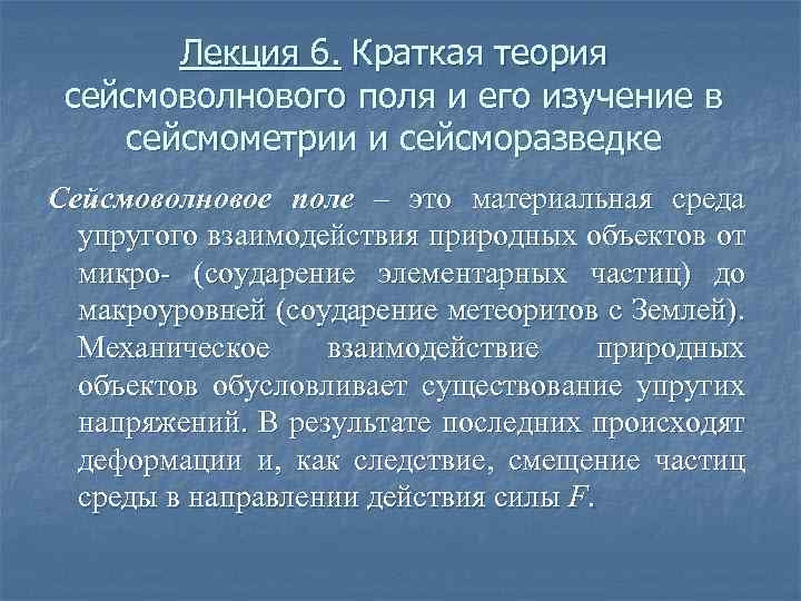 Лекция 6. Краткая теория сейсмоволнового поля и его изучение в сейсмометрии и сейсморазведке Сейсмоволновое
