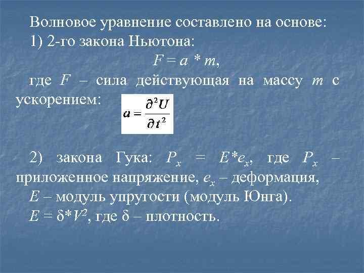 Волновое уравнение составлено на основе: 1) 2 -го закона Ньютона: F = a *