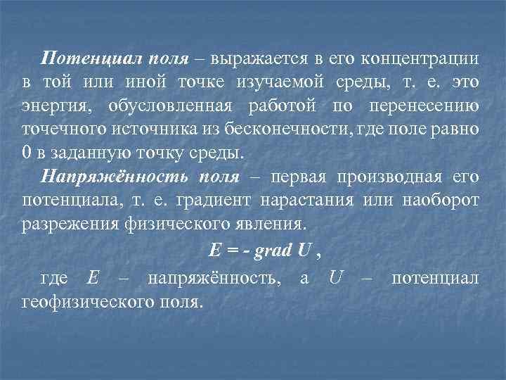 Потенциал поля – выражается в его концентрации в той или иной точке изучаемой среды,