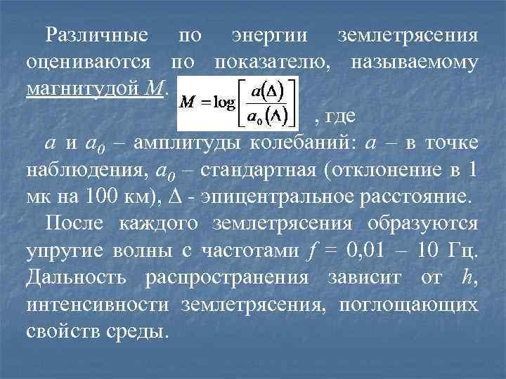 Различные по энергии землетрясения оцениваются по показателю, называемому магнитудой М. , где а и