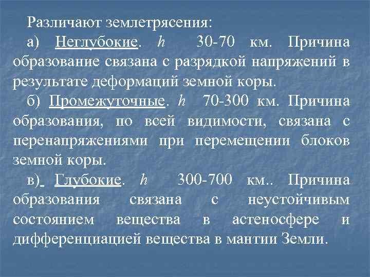 Различают землетрясения: а) Неглубокие. h 30 -70 км. Причина образование связана с разрядкой напряжений